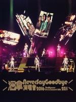 溫拿樂隊 - Never Say Goodbye 2016 演唱會 [Disc 1/2]