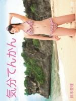 鈴木愛理 - 気分てんかん 寫真 (Suzuki Airi - Kibun Tenkan)