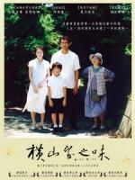 [日] 橫山家之味 (Still Walking) (2008)[台版字幕]