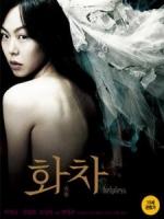 [韓] 火車迷蹤案 (Helpless) (2012)[台版字幕]