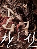[韓] 姦臣 - 色誘天下 (The Treacherous) (2015)[港版]
