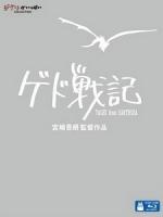 [日] 地海戰記 (Tales from Earthsea) (2006)[台版]