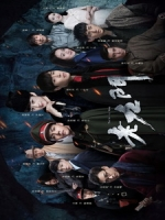 [陸] 老九門 (The Mystic Nine) (2016) [Disc 1/4][台版]