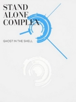 [日] 攻殼機動隊 Stand Alone Complex (Ghost In The Shell Stand Alone Complex) (2002)