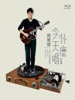 周華健 - 今天唱什麼 世界巡迴演唱會 台北場