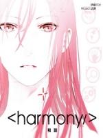 [日] 和諧 (Harmony) (2015)[台版]