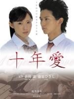 [日] 十年愛 (10 Years Love) (2008)[台版]