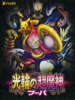 [日] 神奇寶貝 電影版 - 光環的超魔神胡霸 (Pokemon - Hoopa and the Clash of Ages) (2015)[台版字幕]