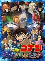 [日] 名偵探柯南 - 純黑的惡夢 (Detective Conan - The Darkest Nightmare) (2016)[台版]