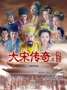 [陸] 大宋傳奇之趙匡胤 (The Great Emperor In Song Dynasty) (2015) [Disc 1/3][台版]