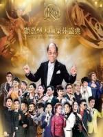 顧嘉煇大師榮休盛典 2015.2016 雙演唱會 [Disc 2/4]