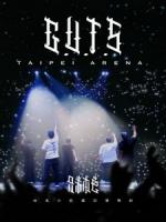 兄弟本色(G.U.T.S.) - 台北小巨蛋 日落黑趴 演唱會