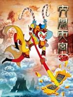 [中] 大鬧天宮 (The Monkey King) (2012)[台版]