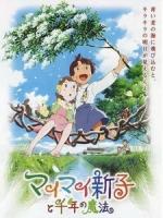 [日] 新子與千年魔法 (Mai Mai Miracle) (2009)[台版字幕]