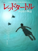 [日] 紅烏龜 - 小島物語 (The Red Turtle) (2016)