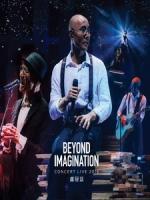 盧冠廷 - Beyond Imagination Concert Live 2016 演唱會 [Disc 1/2]