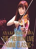 石川綾子 - The Premium Live ~Anime Classic~ 演唱會