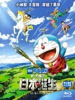[日] 哆啦A夢 - 新‧大雄的日本誕生 (Doraemon - Nobita and the Birth of Japan) (2016)[台版字幕]