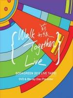 蘇打綠 - 當我們一起走過 2012 Live Taipei 演唱會