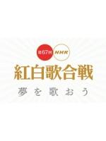第67回NHK紅白歌合戰 (NHK The 67th Kouhaku Utagassen)
