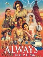 [日] Always 守候幸福的三丁目 (Always - Sunset On Third Street 3) (2012)[台版字幕]
