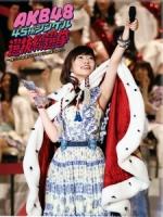 AKB48 - 45thシングル 選抜総選挙 ~僕たちは誰について行けばいい?~ [Disc 6/6]