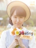 室田瑞希 - Greeting ~室田瑞希~ 寫真