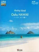 痊癒群島 - 夏威夷 ~歐胡島~ (Healing Islands Oahu HAWAII ~ハワイオアフ島~)