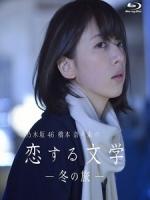 乃木坂46 橋本奈々未の恋する文学 - 冬の旅 - [Disc 2/2]