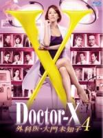 [日] 派遣女醫 X 4 (Doctor-X 4) (2016)[Disc 1/2][台版字幕]