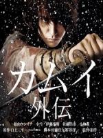 [日] 忍者戰場 (Kamui) (2009)[港版]