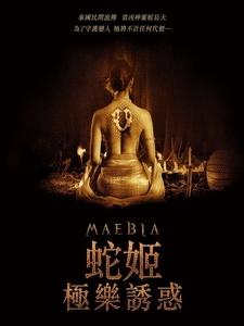 [泰] 蛇姬 - 極樂誘惑 (Mae Bia) (2015)[搶鮮版,不列入贈片優惠]
