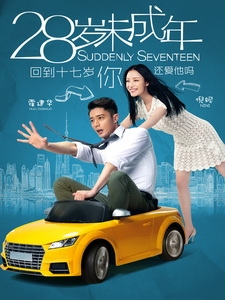 [中] 28歲未成年 (Suddenly Seventeen) (2016)[搶鮮版,不列入贈片優惠]