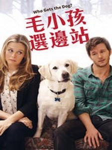 [英] 毛小孩選邊站 (Who Gets the Dog?) (2016) [搶鮮版,不列入贈片優惠]