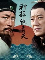 [陸] 神探包青天 (Detective Justice Bao) (2015) [Disc 1/3][台版]