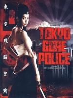 [日] 東京殘酷警察 (Tokyo Gore Police) (2008)