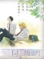 [日] 同級生 (Doukyusei) (2016)[台版字幕]