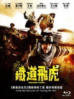 [中] 鐵道飛虎 (Railroad Tigers) (2016)[台版]