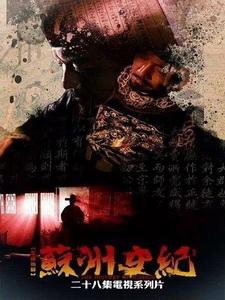 蘇州史紀 (The History of Suzhou)
