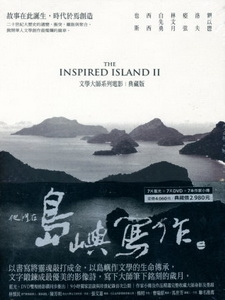 他們在島嶼寫作 2 (The Inspired Island II) [Disc 3/7]