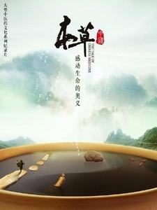 本草中國 (The Tale Of Chinese Medicine)