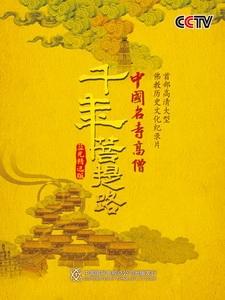千年菩提路 - 中國名寺高僧 (Road of Millennia Bodhi) [Disc 4/4]