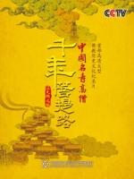 千年菩提路 - 中國名寺高僧 (Road of Millennia Bodhi) [Disc 3/4]