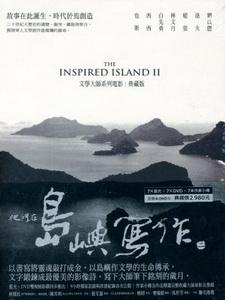 他們在島嶼寫作 2 (The Inspired Island II) [Disc 6/7]