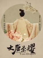 [陸] 大唐榮耀 (The Glory of Tang Dynasty) (2017) [Disc 1/3]