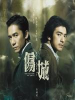 [中] 傷城 (Confession of Pain) (2006)[台版]