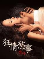 [韓] 狂情慾事 (Intimacy) (2015) [搶鮮版,不列入贈片優惠]