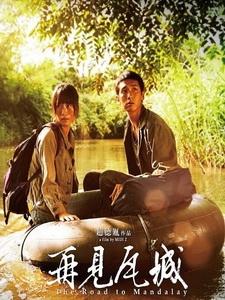 [泰] 再見瓦城 (The Road to Mandalay) (2014) [搶鮮版,不列入贈片優惠]