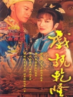 [台] 戲說乾隆 (Make Bitter Qianlong) (1991) [Disc 1/3][台版]