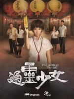 [台] 通靈少女 (The Teenage Psychic) (2017)[台版]